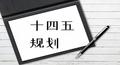"""江西连发三个应急相关""""十四五""""规划,未来5年要实现这些目标!"""