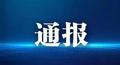 """""""9.10""""燃爆事故通报!大连应急局党委书记、局长等7名官员被免停职"""