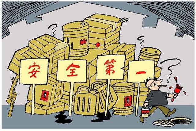 化工行业重大安全隐患