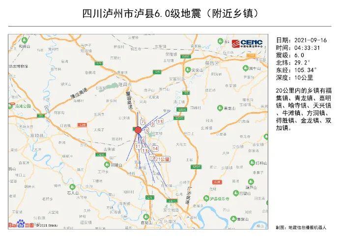 四川泸县地震