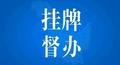 """国务院安委办对黑龙江七台河""""9·4""""、安徽安庆""""9·5""""两起重大道路交通事故挂牌督办"""
