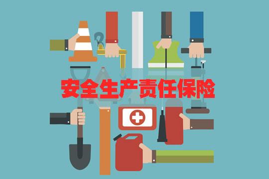 安全生产责任保险