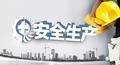 上海住建委:9月1日起,新开工项目未购买建设工程安责险的,将依法严肃查处