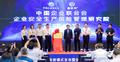 重磅!中国安全生产风险管理服务新模式发布!安全生产风险管理行业迎全新局面