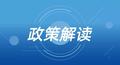 政策解读丨解读《江西省消防安全责任制实施办法》