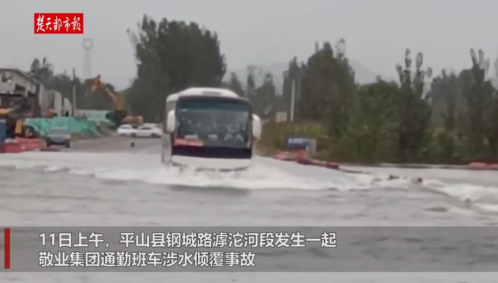 平山县大巴涉水