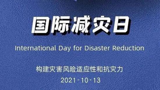 国际减灾日